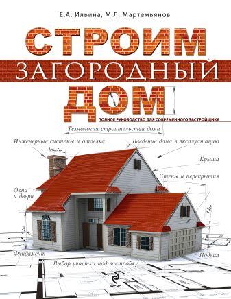 Е. Ильина, М. Мартемьянов - Строим загородный дом. Полное руководство для современного застройщика обложка книги