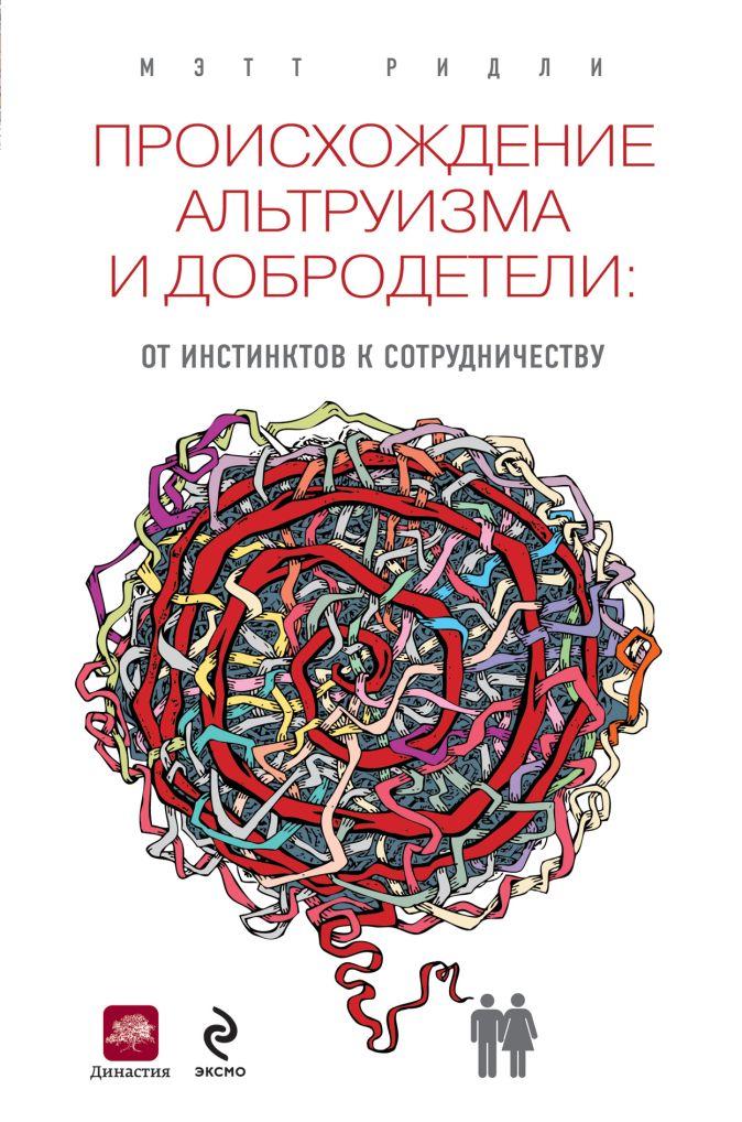 Мэтт Ридли - Происхождение альтруизма и добродетели обложка книги