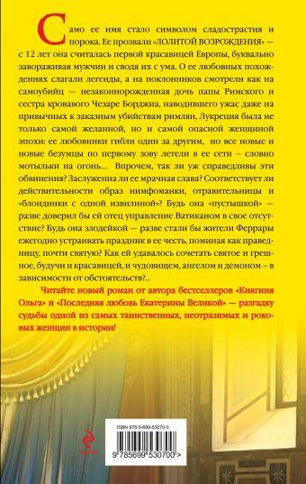 Лукреция Борджиа. Лолита Возрождения Павлищева Н.П.