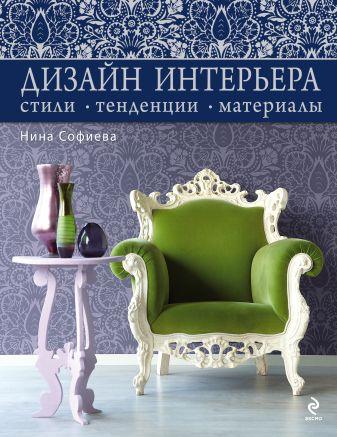 Софиева Н. - Дизайн интерьера: стили, тенденции, материалы [серебристый] обложка книги