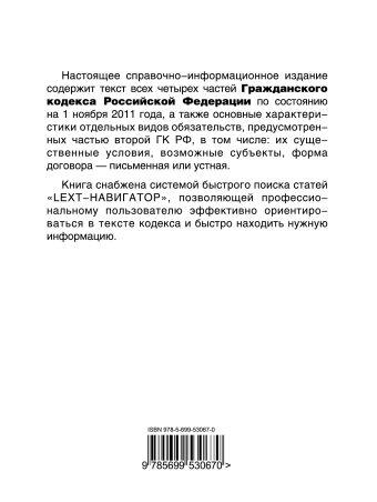LEXT-справочник. Гражданский кодекс Российской Федерации по состоянию на 1 ноября 2011 года