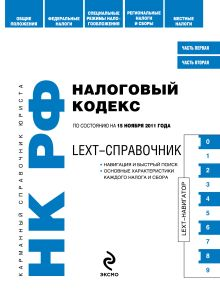 LEXT-справочник. Налоговый кодекс Российской Федерации по состоянию на 15 ноября 2011 года