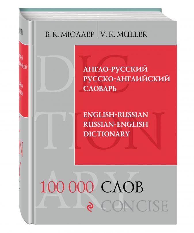 В.К. Мюллер - Англо-русский русско-английский словарь. 100 000 слов и выражений обложка книги