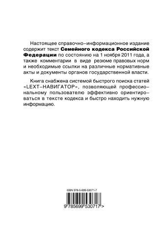LEXT-справочник. Семейный кодекс Российской Федерации по состоянию на 1 ноября 2011 года