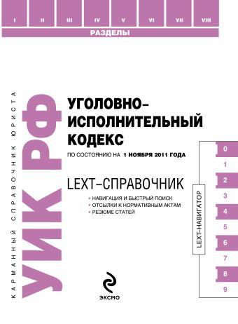 LEXT-справочник. Уголовно-исполнительный кодекс Российской Федерации по состоянию на 1 ноября 2011 года