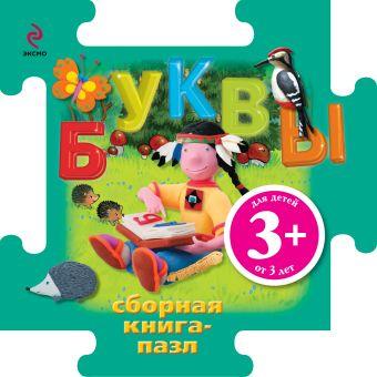 3+ Книга-пазл. Буквы Ульева Е.А., Корнев О.А., Шарикова И.В.