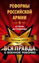 Чуйков А.Н. - Реформы российской армии от Петра до Сердюкова' обложка книги