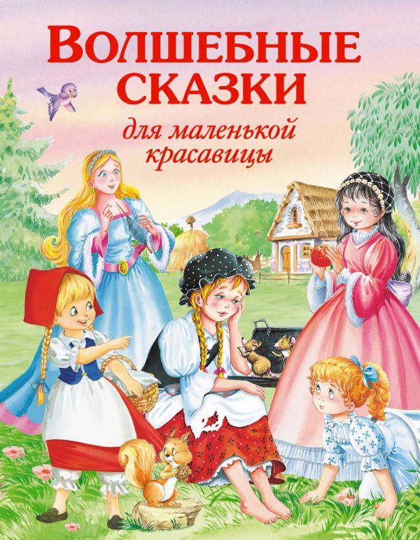 Волшебные сказки для маленькой красавицы