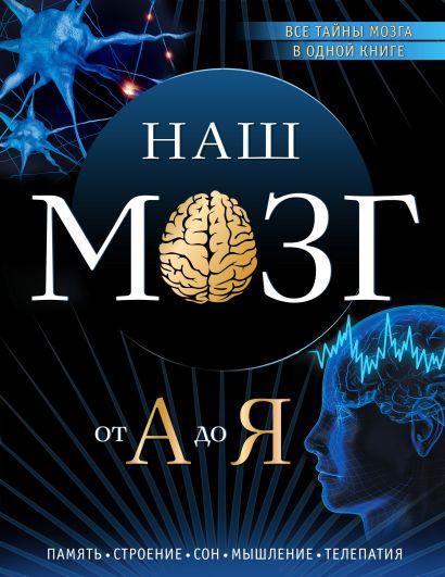 Наш мозг от А до Я - фото 1