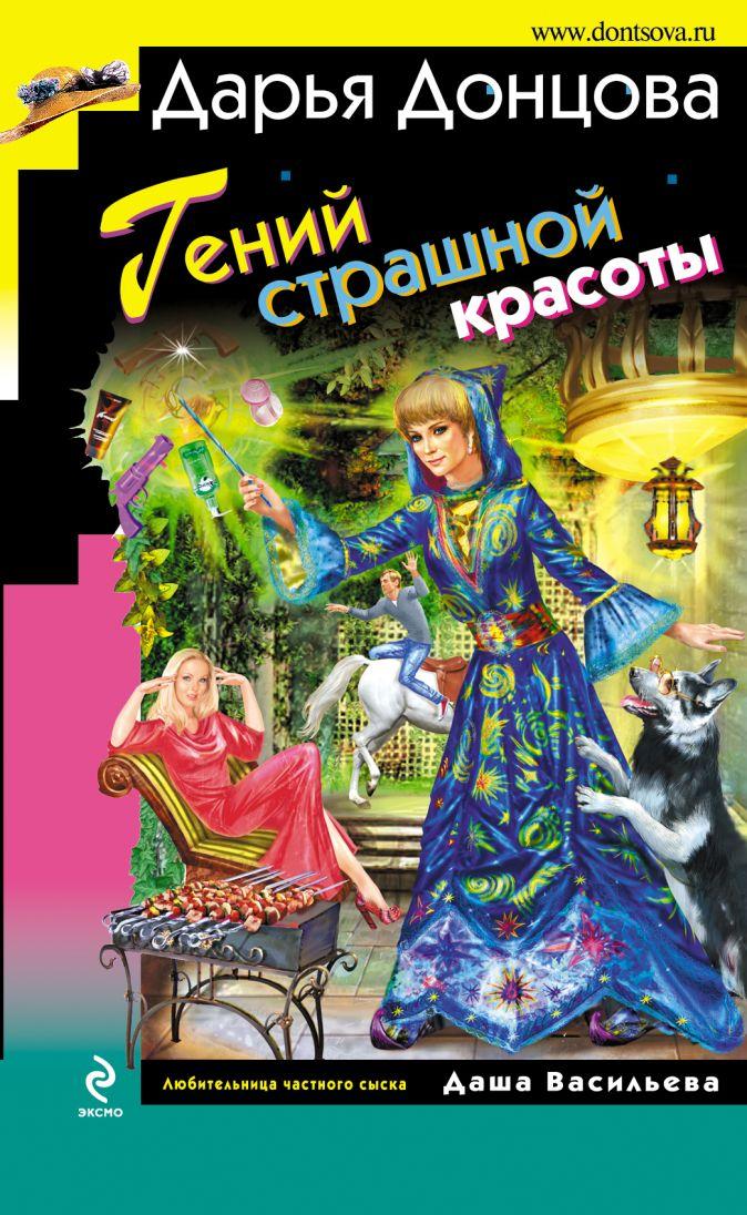 Дарья Донцова - Гений страшной красоты обложка книги