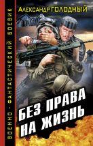 Голодный А.В. - Без права на жизнь' обложка книги