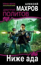 Махров А.М., Политов Д.В. - Ниже ада' обложка книги