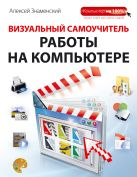 Знаменский А.Г. - Визуальный самоучитель работы на компьютере' обложка книги