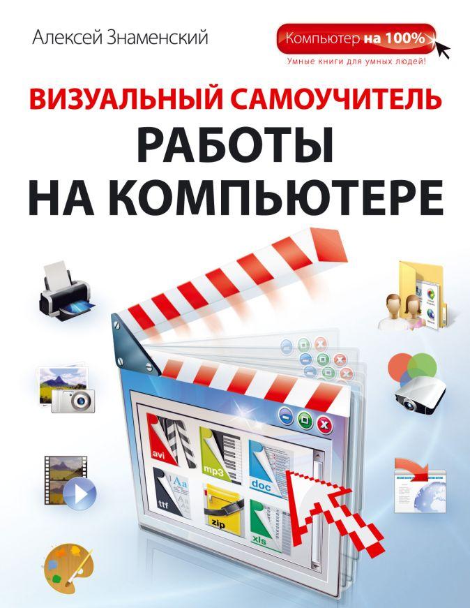 Знаменский А.Г. - Визуальный самоучитель работы на компьютере обложка книги