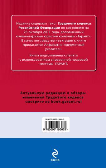 Трудовой кодекс Российской Федерации. По состоянию на 25 октября 2011 года. С комментариями к последним изменениям
