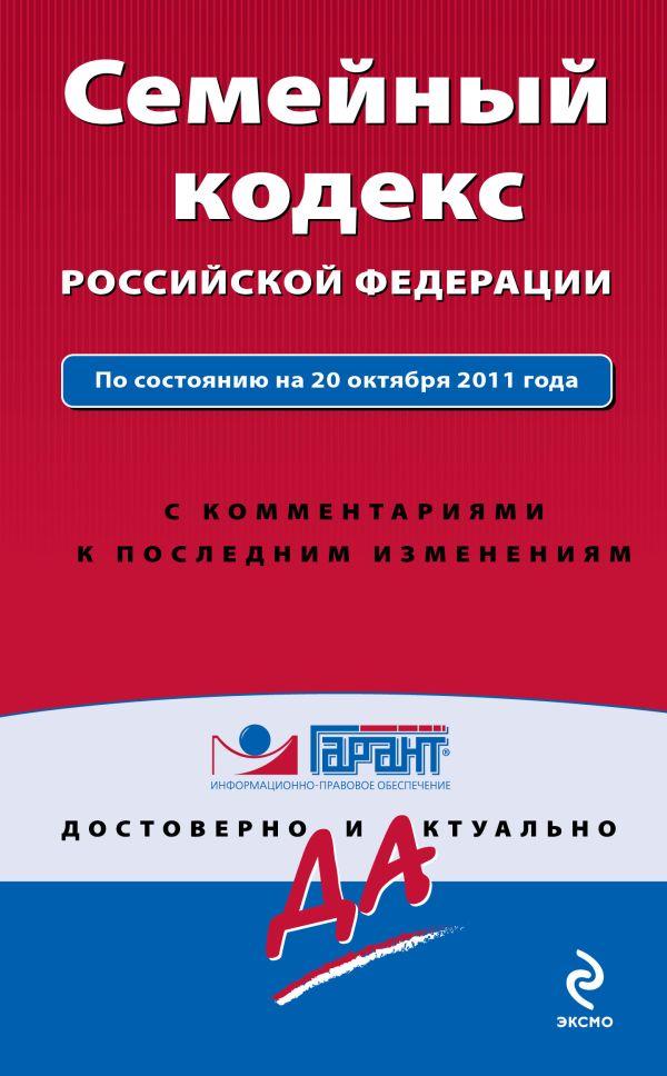 Семейный кодекс Российской Федерации. По состоянию на 20 октября 2011 года. С комментариями к последним изменениям