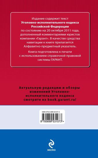 Уголовно-исполнительный кодекс Российской Федерации. По состоянию на 20 октября 2011 года