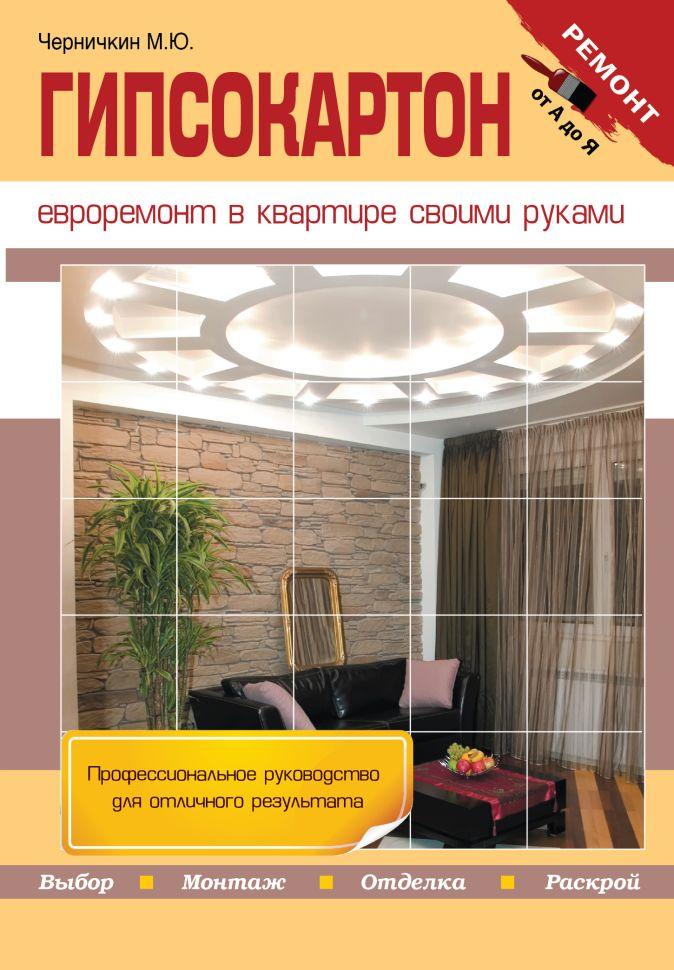 Черничкин М.Ю. - Гипсокартон обложка книги