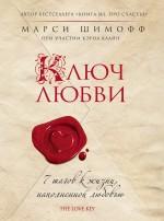Шимофф М. - Ключ Любви. 7 шагов к жизни, наполненной любовью обложка книги