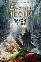 Леони Д. - Закон тени' обложка книги