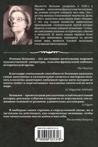 Жены и фаворитки Бенцони Ж.
