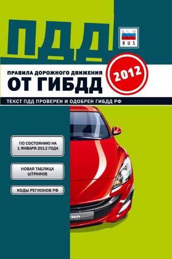 ПДД от ГИБДД РФ 2012: 3 в 1 карман. формат. (зеленая) (закр. пружина)