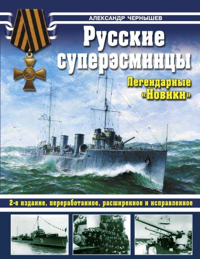 Русские суперэсминцы. Легендарные «Новики» - фото 1