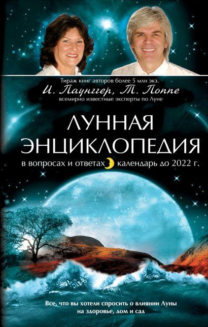 Лунная энциклопедия в вопросах и ответах, календарь до 2022 г. - фото 1