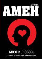 Амен Д.Дж. - Мозг и любовь. Секреты практической нейробиологии' обложка книги