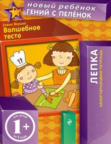 1+ Волшебное тесто (многоразовая тетрадь)