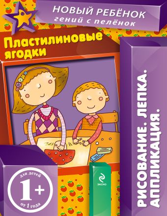 1+ Пластилиновые ягодки (многоразовая тетрадь) Янушко Е.А.