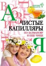 Калашникова О. - Чистые сосуды по Залманову и еще чище обложка книги