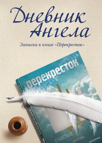 Чеповой В.В. - Дневник ангела обложка книги