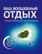 Виктория Надина - Ваш волшебный отдых' обложка книги