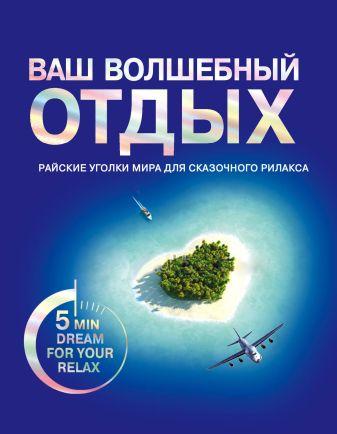Виктория Надина - Ваш волшебный отдых обложка книги