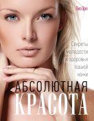Эрл Л. - Абсолютная красота. Секреты молодости и здоровья вашей кожи (KRASOTA. Бестселлер)' обложка книги