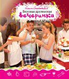 Соколовский Н. - Вкусная дружеская вечеринка' обложка книги
