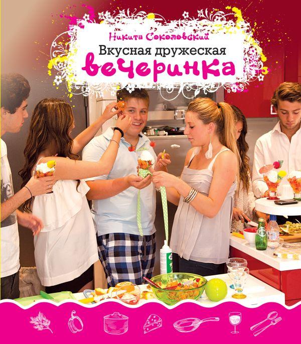 Вкусная дружеская вечеринка Соколовский Н.