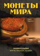 Бирюков П.И. - Монеты мира: занимательные факты, рекорды, легенды' обложка книги