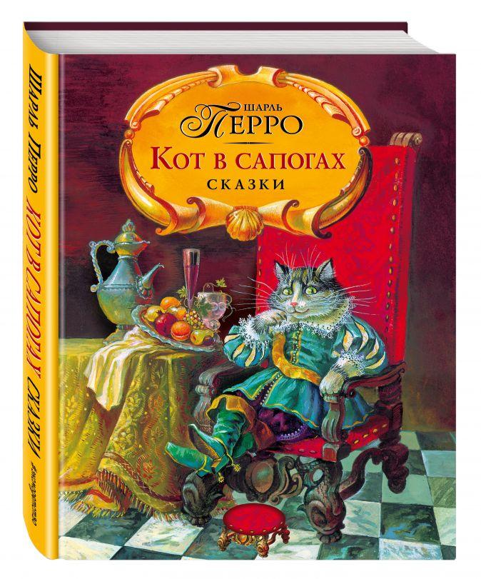 Шарль Перро - Кот в сапогах. Сказки обложка книги