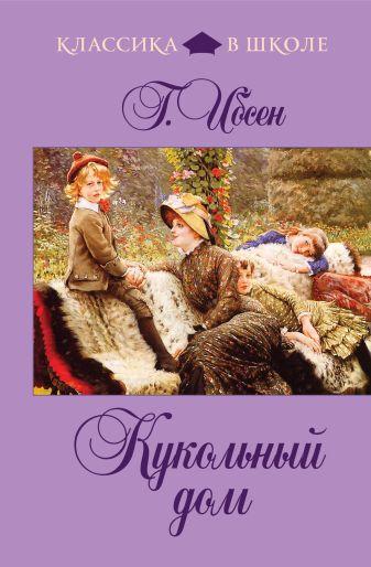 Г. Ибсен - Кукольный дом обложка книги