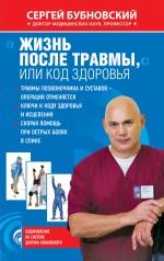 Бубновский С.М. - Жизнь после травмы, или Код здоровья обложка книги