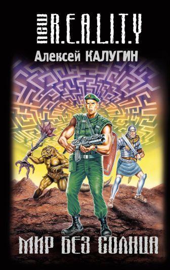 Калугин А.А. - Мир без солнца обложка книги