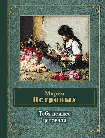 Тебя нежнее целовали Петровых М.С.