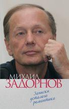 Задорнов М.Н. - Записки усталого романтика' обложка книги