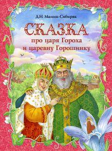 Сказка про царя Гороха и царевну Горошинку