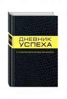 Артемьева Т. - Дневник успеха' обложка книги