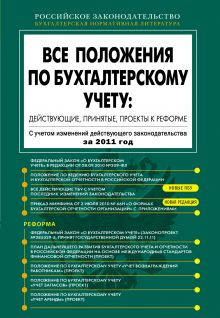Все положения по бухгалтерскому учету: действующие, принятые, проекты к реформе