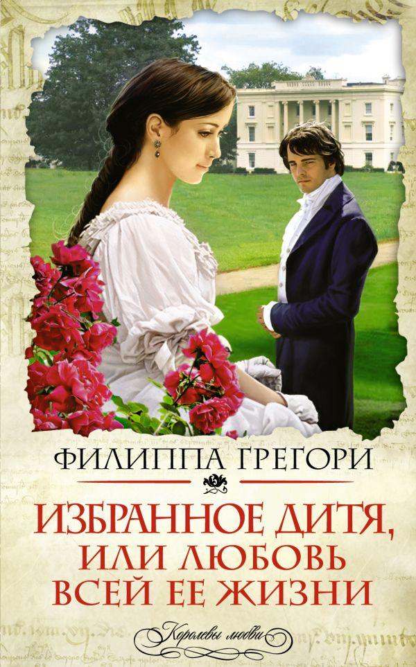 Избранное дитя, или Любовь всей ее жизни Грегори Ф.