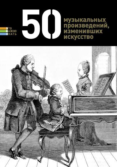 50 музыкальных произведений, изменивших искусство - фото 1